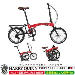 自転車 折り畳み自転車 折りたたみ自転車 電動アシスト自転車 アルミ ブラック レッド シルバー 3...