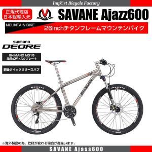 SAVANE(サヴァーン) TITAN MTB 26 SHIMANO DEORE 30speed チタンフレーム マウンテンバイク 26インチ 前後油圧式ディスクブレーキ|ibf-shop