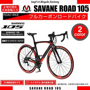 SAVANE(サヴァーン) Cabon ROAD 700c SHIMANO 105 22speed フレームサイズ500/480mm フルカーボンファイバーフレーム&フォーク 700c ロードバイク ibf-shop