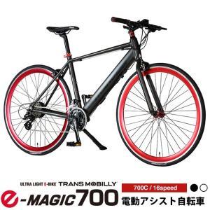トランスモバイリー(TRANS MOBILLY) E-MAGIC700E 電動アシストクロスバイク アルミフレーム 700c シマノALTUS16段変速 5モードアシスト フレーム内蔵バッテリー