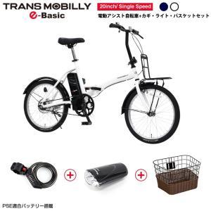 【バスケット/鍵/ライト特別セット】トランスモバイリー(TRANS MOBILLY) E-BASIC (FDB200E) 電動アシスト 20インチ 折りたたみ 自転車 バッテリ容量5.0Ah