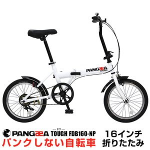 ノーパンク 折りたたみ自転車 前後泥除け標準装備 PANGAEA(パンゲア) TOUGH(タフ)FDB160-NP 16インチ 災害時にも便利 【代引不可】