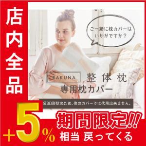 <商品名> スージーAS快眠枕 カバー  <カラー> ライトサックス・ライトピンク・ブルー・ブラック...