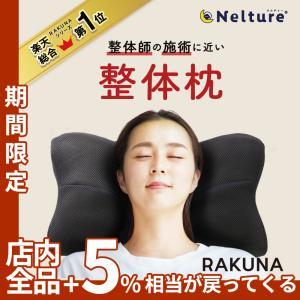 メーカー公式 45%オフ!! 整体枕 rakuna ラクナ 口コミ 枕 まくら 整体師が勧める枕 肩こり 首こり 対策 ストレートネック アメイズプラス
