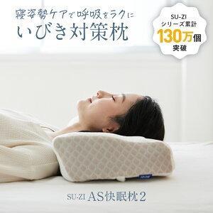 枕 いびき防止 快眠枕2 快眠枕 スージー SS快眠枕 いびき いびき枕 枕カバー まくら 安眠枕 洗える 送料無料 (※一部地域除く) メーカー公式
