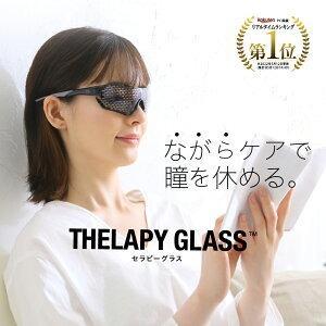 【セラピーグラス】 眼鏡 アイウェア ブルーライトカット 眼精疲労 目元ケア 視力 テレワーク