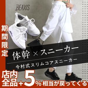 【今村式スリムコアスニーカー BEAXIS(ビーアクシス)】 スニーカー ダイエット モデル ボディ...