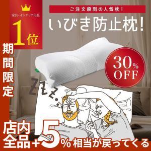 枕 いびき防止 スージーAS快眠枕 いびき まく...の商品画像