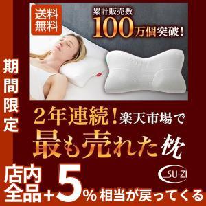 スージーAS快眠枕 いびき防止枕 送料無料 ベーシックタイプ ロータイプ オプションでカバーも選べます!