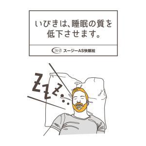 枕 いびき防止 スージーAS快眠枕 いびき ま...の詳細画像3