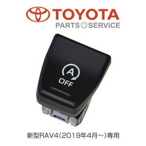 USトヨタ純正部品 アイドリングストップ キャンセルスイッチ ※日本国内では装飾用途 新型RAV4(...