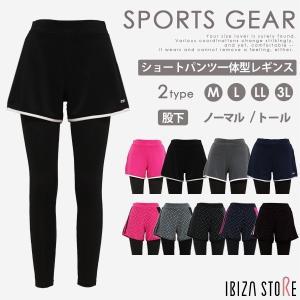 スポーツウェア レディース レギンス ショートパンツ付き スカート付き 9分丈 10分丈  ヨガウェア 大きいサイズ トールサイズ スパッツ LL 3L スポーツ