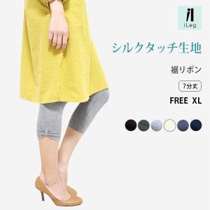 レギンス 裾リボン 7分丈 6分丈 UVカット 春 夏 春用...