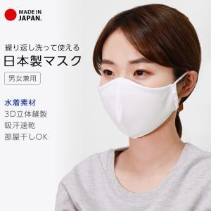 在庫あり マスク 日本製 洗える 水着マスク 水洗い可能 水着素材 3D立体縫製 男女兼用 大人用 ...