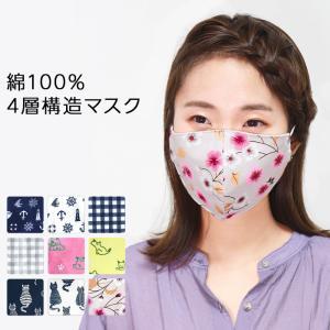 マスク 大人用 洗えるマスク 洗える 綿 綿100% コットン 柄 布マスク 繰り返し使える 立体縫...