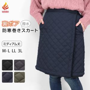 裏ボア 巻きスカート キルティング ミディアム丈 スカート 裏起毛 ボア 大きいサイズ LL 3L ...