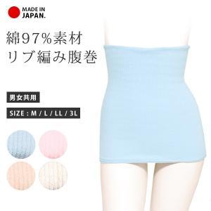 腹巻 日本製 綿 リブ 大きいサイズ 男女兼用 マタニティ メンズ 妊娠 冷え性対策 レディース 腹...