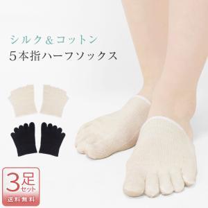 (3足セットでお得&送料無料) 絹 綿 つま先 5本指 ソックス シルク 絹 足冷え 靴下 冷え取り...