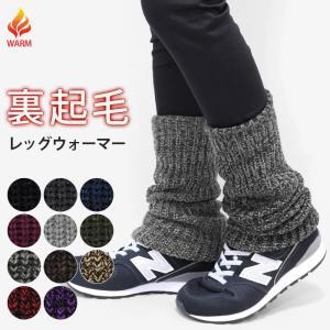 特徴:こちらの商品は両足そろっての販売となります。 冬にかかせないあったか裏起毛レッグウォーマーです...
