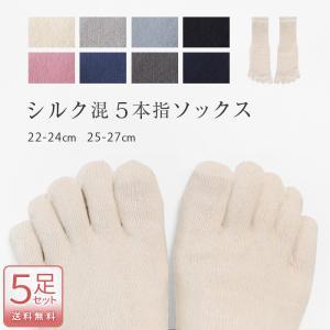 送料無料 5足セット シルク 絹 五本指 ソックス 5本指 メンズ インナーソックス 冷え取り レディース *2