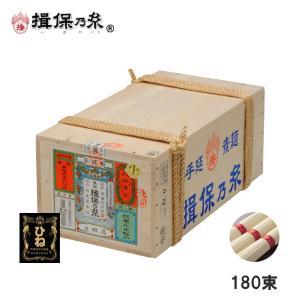 手延素麺『揖保乃糸』 荒木箱入り ひね上級 9Kg 180束...