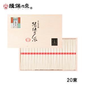 手延素麺揖保乃糸  ひね上級20束詰(そうめん 揖保の糸)/...