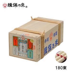 手延素麺『揖保乃糸』 荒木箱入り  新物上級 9Kg 180...
