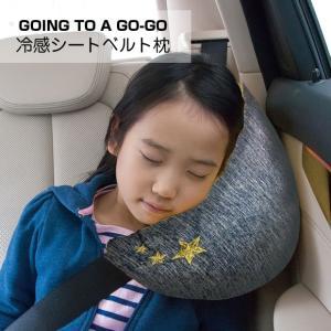 eb20a0e7c4214 ゴーイングトゥーアゴーゴー 冷感シートベルト枕 カーグッズ カー用品 おしゃれ 内装