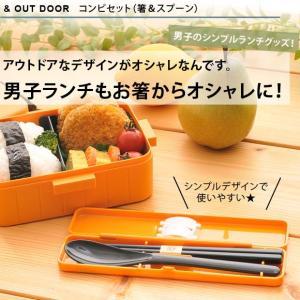 ビスク アンドアウトドア コンビセット 日本製 おしゃれ お...