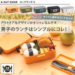 弁当箱 ビスク アンドアウトドア ロックランチS 日本製 1...