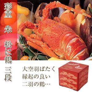 彩重 朱 3段 日本製 お正月 重箱 お重箱 ピクニックラン...