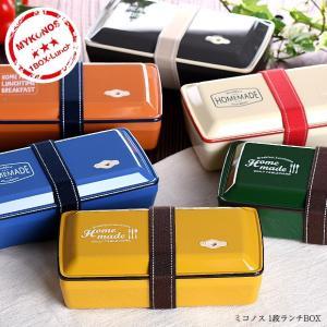 弁当箱 サブヒロモリ ミコノス 1段ランチBOX 1段 一段 弁当箱 お弁当箱 レディース 日本製 おしゃれ (お弁当箱 ランチボックス)