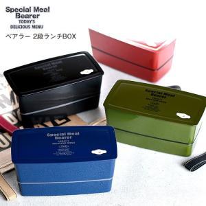 弁当箱 サブヒロモリ ベアラー 2段ランチボックス 日本製 ...