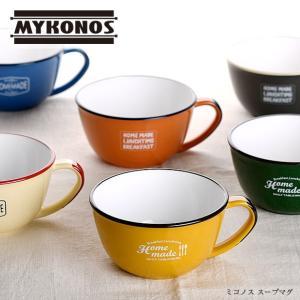 ミコノス スープマグ 食器 マグカップ 軽い