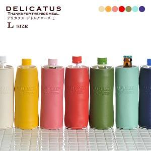 デリカタス ボトルクローズ L(水筒 魔法瓶 ペットボトルホルダー)