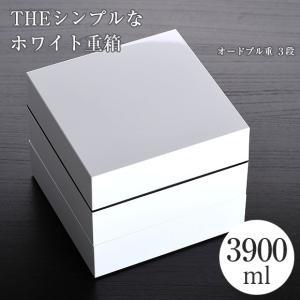 正和 オードブル重3段 日本製 重箱 運動会 ピクニック お...