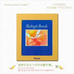 オリジナル絵本 ウィッシングブック 【ベビーブック (Baby's Book)】|ibuki-shop