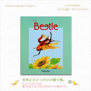 オリジナル絵本 ウィッシングブック 【カブトムシ (Beetle)】|ibuki-shop