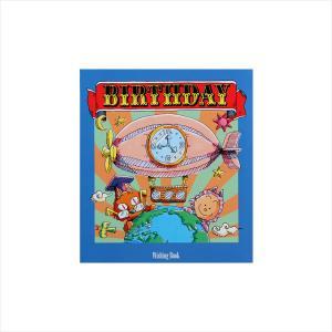 オリジナル絵本 ウィッシングブック 【誕生日(BIRTHDAY)】|ibuki-shop