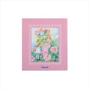 オリジナル絵本 ウィッシングブック 【花の妖精 (Fairy)】|ibuki-shop