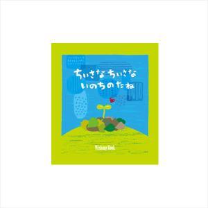 オリジナル絵本 ウィッシングブック 【ちいさなちいさないのちのたね】|ibuki-shop