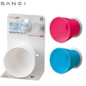 (送料無料)三栄水栓 SANEI basupo(バスポ) はみがきコップ PW6812 すっきり 収納 おしゃれ|ibukinosato