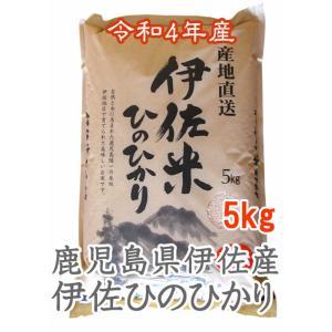 伊佐米 ヒノヒカリ 5Kg 米 ひのひかり 鹿児島 お米 白米 5キロ 精米  令和2年産 ibusukiya