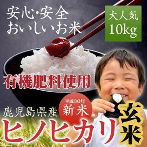 玄米 ひのひかり 鹿児島産 ヒノヒカリ 10kg(5kg×2...