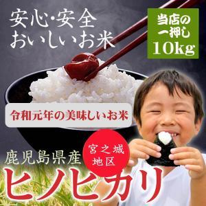 米 ひのひかり 鹿児島産 ヒノヒカリ 10kg(5kg×2袋...