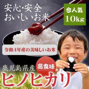 令和2年産 ヒノヒカリ 10kg  (5kg×2袋)米 ひのひかり 鹿児島 お米 白米 銘穂の里 業務用 ibusukiya