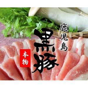 豚肉 黒豚 しゃぶしゃぶ 鹿児島 もも肉スライス 500g|ibusukiya