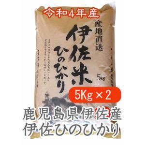 米 ひのひかり 鹿児島産 伊佐 ヒノヒカリ 10kg(5kg...