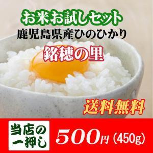 米 送料無料 お試し ひのひかり 鹿児島産 ヒノヒカリ  4...