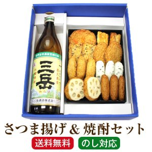 お中元 ギフト さつま揚げ 芋焼酎 送料無料 三岳900ml 小田口屋|ibusukiya